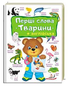 Перші слова. Тварини + англійська