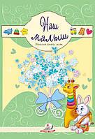 Записная книжка мамы. МАЛЫШ     ,9789669133625