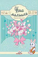 Записная книжка мамы. МАЛЫШКА     ,9789669133649