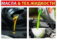 Масла автомобильные -*- АНТИФРИЗЫ -*- Эксплуатационные жидкости -*-