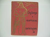 Сказания о нартских богатырях. Осетинский эпос (б/у)., фото 1
