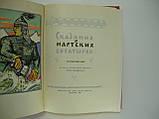 Сказания о нартских богатырях. Осетинский эпос (б/у)., фото 4