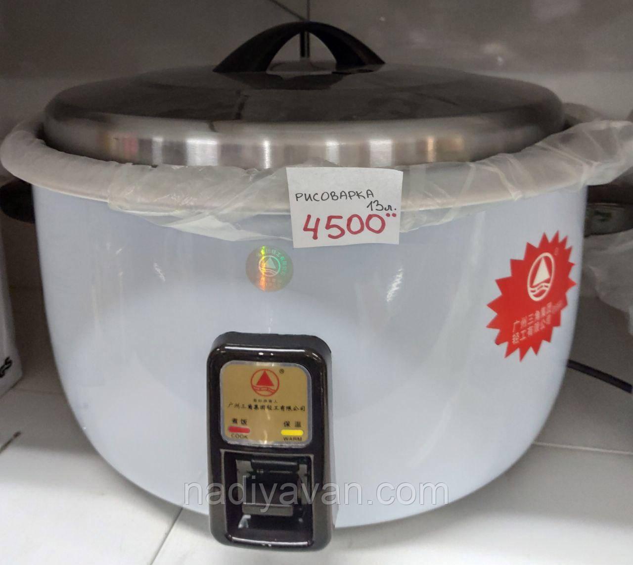 Рисоварка электрическая 13 л, 1950 w