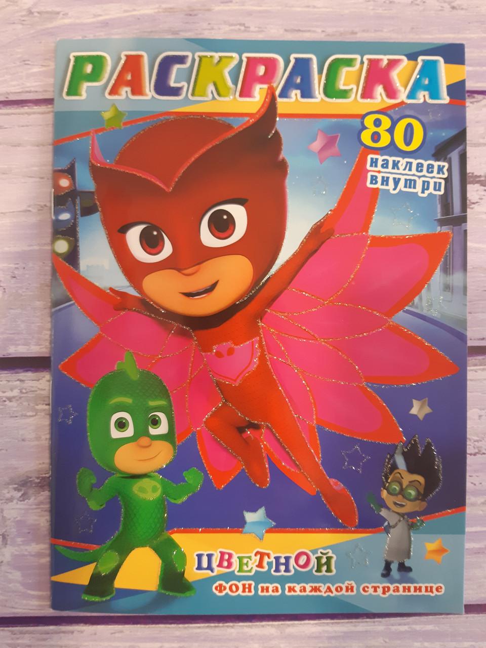 Колибри Раскраска Р-10: 80 наклеек/герои в масках: продажа ...