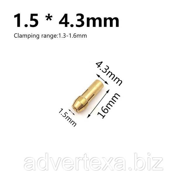 Цанга для мини дрели, гравера, бормашины, дремеля Ø 1.5 мм хвостовик Ø 4.3 мм