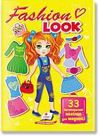 Fashion LOOK №1 (жовтий, 33 наліпки) (2 листа з багаторазовими наліпками на картоні)