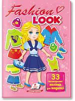 Fashion LOOK №4 (рожевий, 33 наліпки) (2 листа з багаторазовими наліпками на картоні)