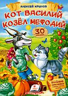 Кот Василий Козел Мефодий