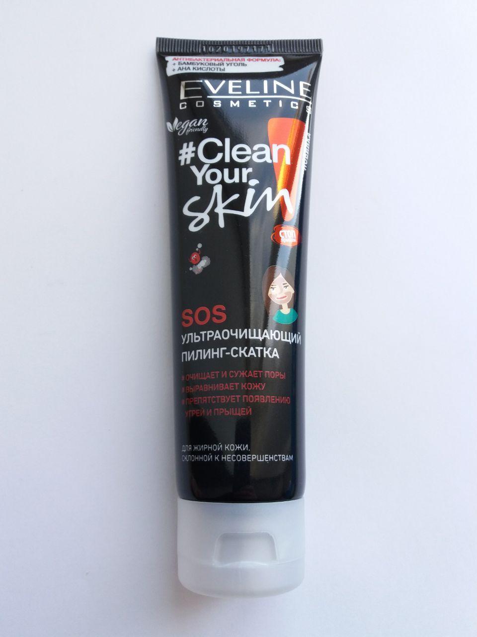 Пилинг скатка ультраочищающий «Clean Your Skin» Eveline Cosmetics, 100 мл Эвелин