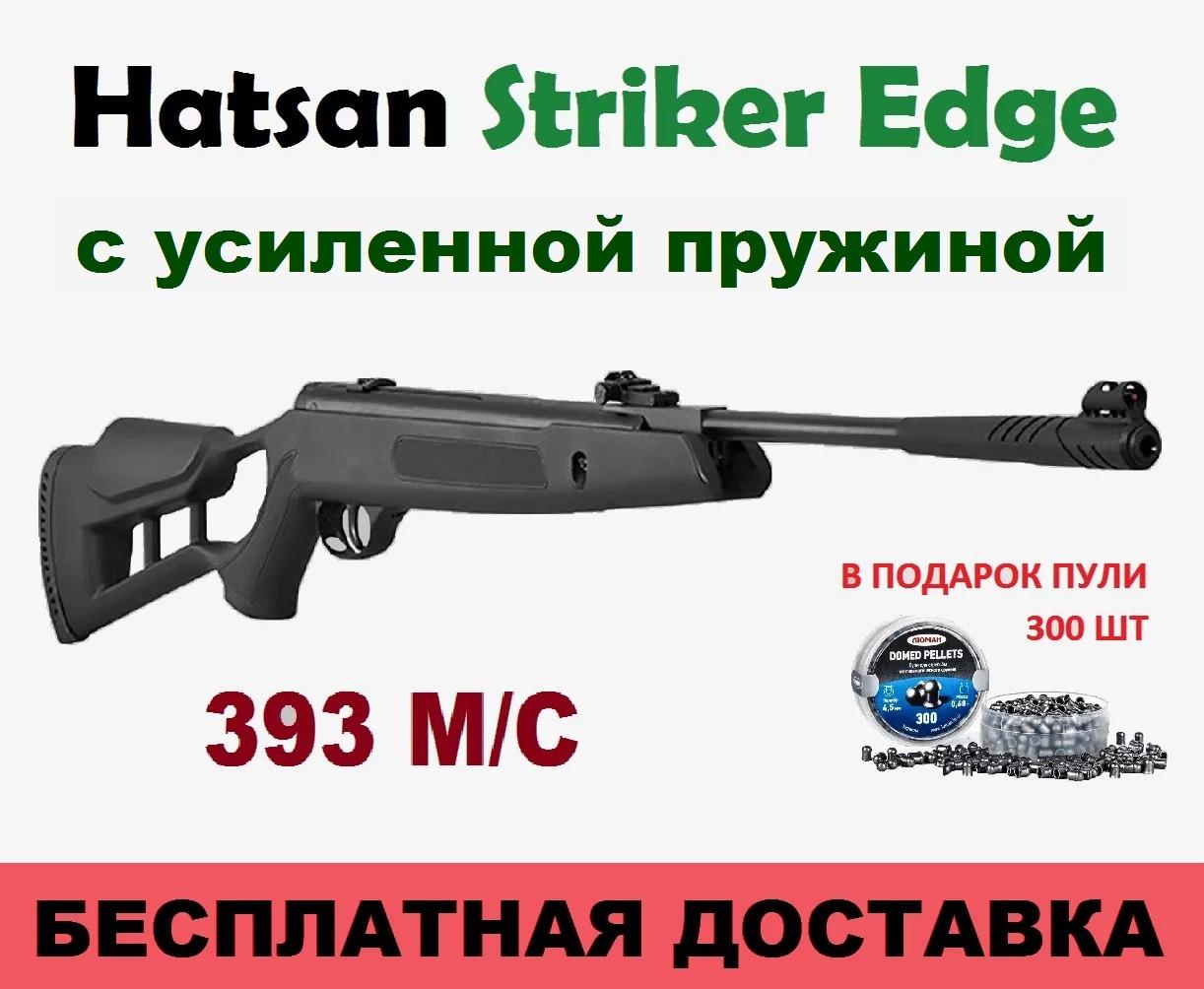 Пневматическая винтовка Hatsan Striker Edge с усиленной пружиной 393 м/с, мощная воздушка хатсан страйкер эдж