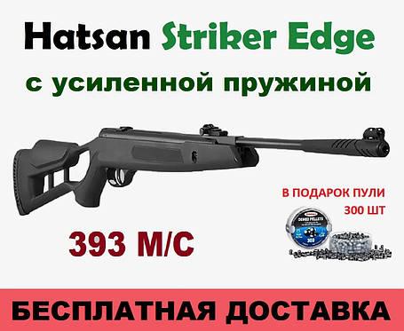Пневматическая винтовка Hatsan Striker Edge с усиленной пружиной 393 м/с, мощная воздушка хатсан страйкер эдж, фото 2