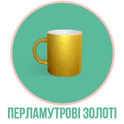 Чашки перламутровые Золотые