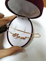 Позолоченное серебряное именное кулон Руслан