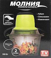 Блендер измельчитель Vegetable Mixer Молния, Блендер подрібнювач Vegetable Mixer Блискавка