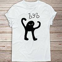 Футболка с принтом Черный кот с руками (ЪУЪ Съука)