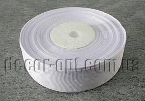 Лента репсовая белая с мелким белым горохом 2,5 см 25 ярд