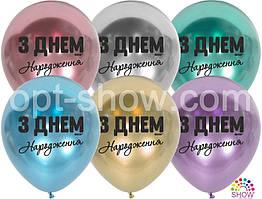 """Воздушные шары """"З Днем Народження"""" 12""""(30 см) Хром Ассорти В упак: 50шт ТМ Арт «SHOW»"""