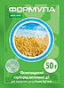 Послевсходовый системный гербицид Формула (аналог Хармони, Альфа Маис) 50г, для пшеницы, сои, кукурузы, ячменя