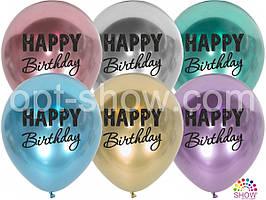"""Воздушные шары """"Happy Birthday"""" 12""""(30 см) Хром Ассорти В упак: 50шт ТМ Арт «SHOW»"""