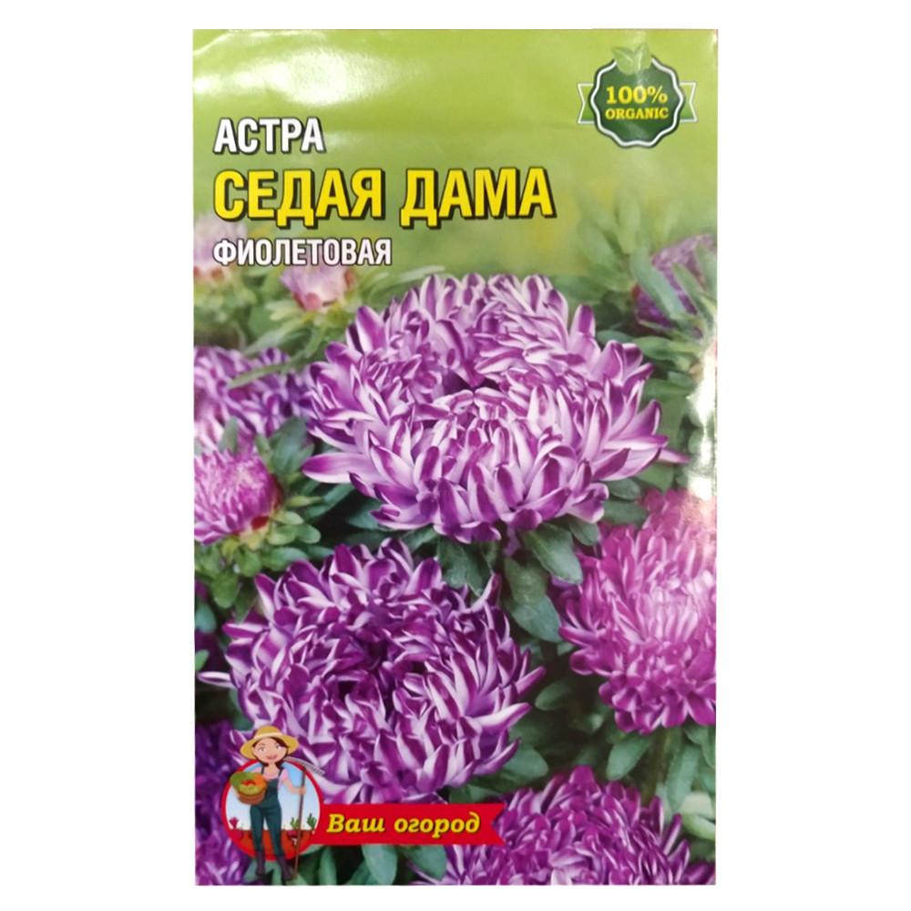 Астра Седая Дама фиолетовая семена цветы большой пакет 1 г