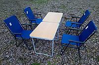 Складной набор мебели для пикника Лайт синий-4 ( 2 стола + 4 кресла), фото 1