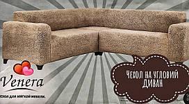 """Мягкий плюшевый чехол на угловой диван """"VENERA"""""""