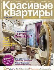 Красивые квартиры журнал №2 (189) февраль 2020