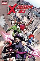 """Книга-комікс """"Вражаючі Люди Ікс"""", том 2,  Чоловік Ікс"""
