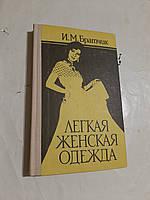 Легкая женская одежда И.Братчик