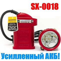 Ліхтар шахтарський SHANXING 0018