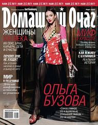 Домашний Очаг журнал №3 март 2020