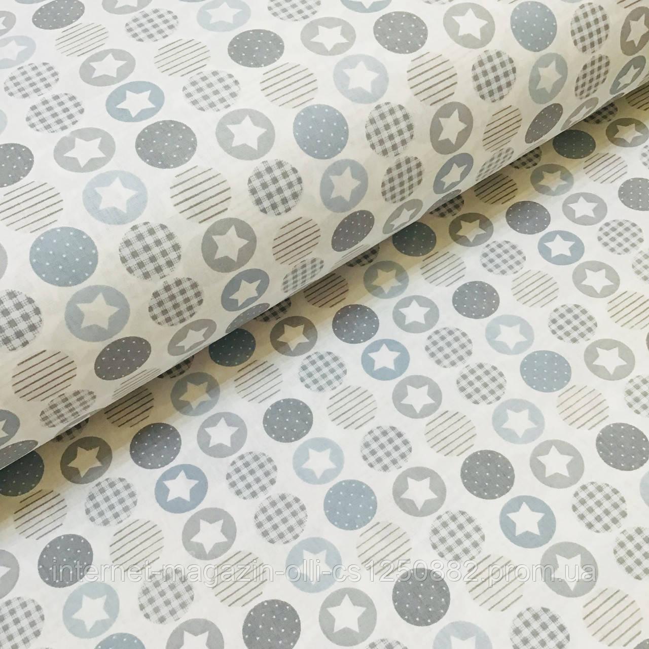 Ткань поплин звездочки серо-голубые в кружочках на белом (ТУРЦИЯ шир. 2,4 м) №34-91