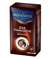 Кофе молотый Мовенпик Movenpick Der Himmlische 500 г