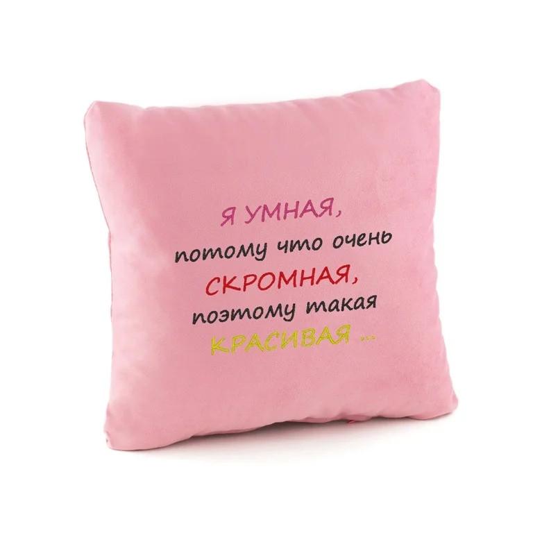 Подушка сувенирная с надписью «Я умная, скромная» (35*35см)  в расцветках