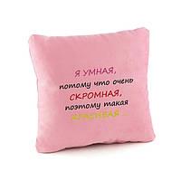 Подушка сувенирная с надписью «Я умная, скромная» (35*35см)  в расцветках, фото 1