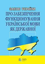 """Закон України """"Про забезпечення функціонування української мови як державної"""""""