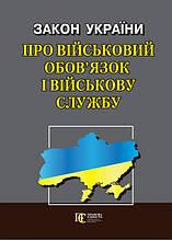 """Закон України """"Про військовий обов'язок і військову службу"""""""