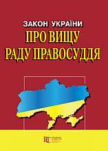 "Закон України ""Про вищу раду правосуддя"""