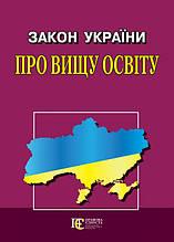 """Закон України """"Про вищу освіту"""""""