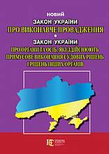 """Закон України """"Про виконавче провадження"""" Закон України """"Про органи та осіб, які здійснюють прим вик суд ріш"""