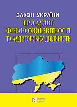 """Закон України """"Про аудит фінансової звітності та аудиторську діяльність"""""""