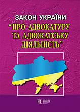 """Закон України """"Про адвокатуру та адвокатську діяльність"""""""
