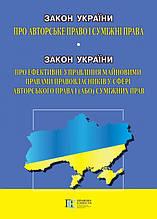 """Закон України """"Про авторське право і суміжні права"""""""