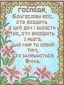 Вышивка бисером (Обереги, молитвы)