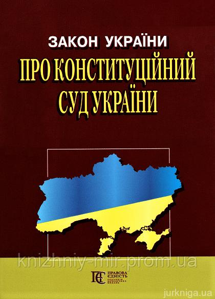 """Закон України """"Про Конституційний Суд"""""""