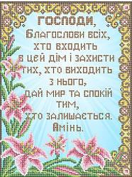 """Схема для вишивки бісером """"Молитва того,що входить в будинок Укр. ( в Ліліях)"""" (БСР-3322)"""