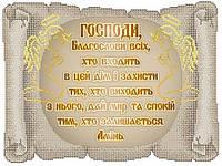"""Схема для вышивки бисером """"Молитва входящего в дом Укр."""" (БСР-3321)"""