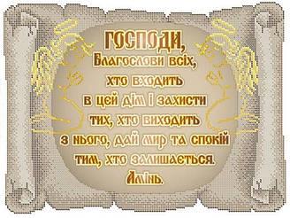 """Схема для вишивки бісером """"Молитва того,що входить в будинок Укр."""" (БСР-3321)"""