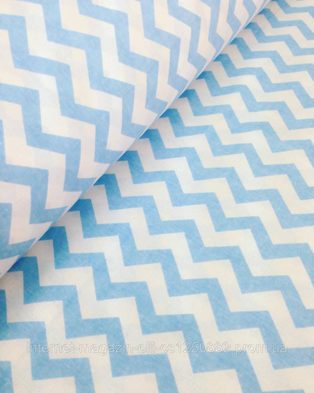 Хлопковая ткань польская зигзаг голубой