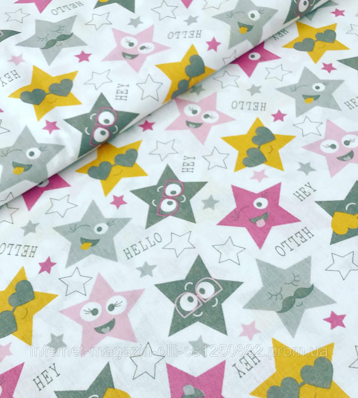 Хлопковая ткань разноцветные звезды в очках на белом №619